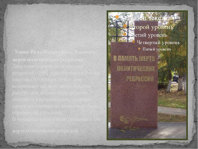 Улица Ризы Фахретдина. В память жертв политических репрессий. День памяти же...