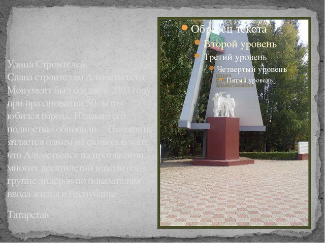 Улица Строителей. Слава строителям Альметьевска. Монумент был создан в 2003 г...