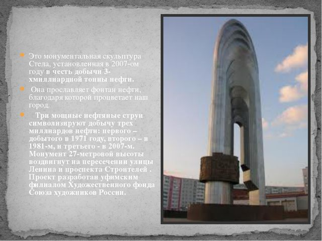 Это монументальная скульптура Стела, установленная в 2007-ом году в честь до...