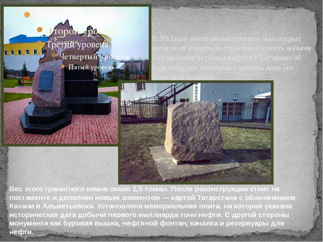 В 2013 году после реконструкции былоткрыт памятный камень, построенный в чес...