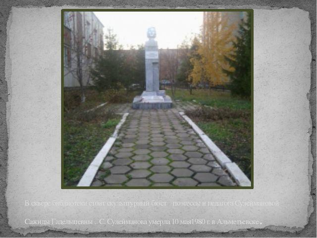 В сквере библиотеки стоит скульптурный бюст поэтессы и педагога Сулеймановой...