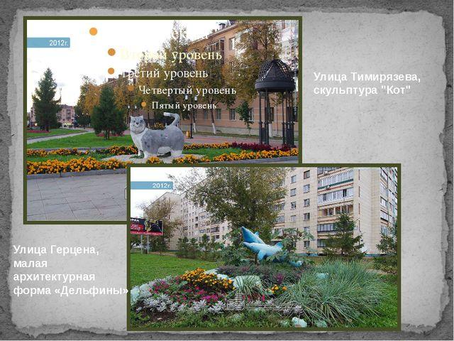 "Улица Тимирязева, скульптура ""Кот"" Улица Герцена, малая архитектурная форма..."