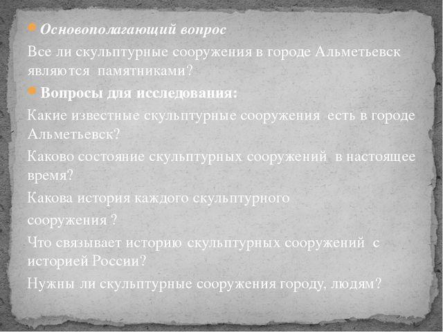 Основополагающий вопрос Все ли скульптурные сооружения в городе Альметьевск я...