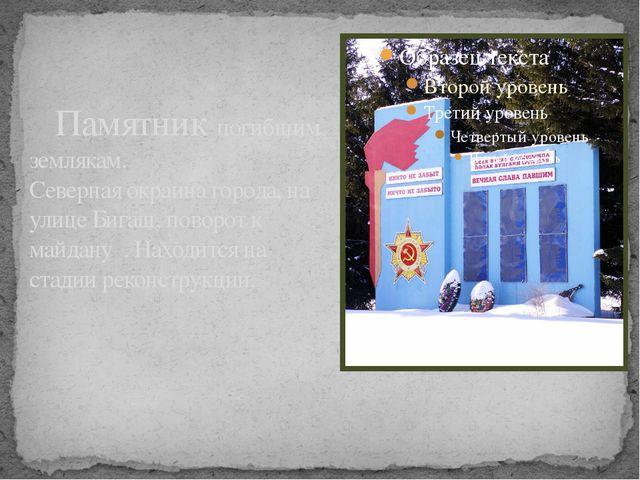 Памятник погибшим землякам. Северная окраина города, на улице Бигаш, поворот...