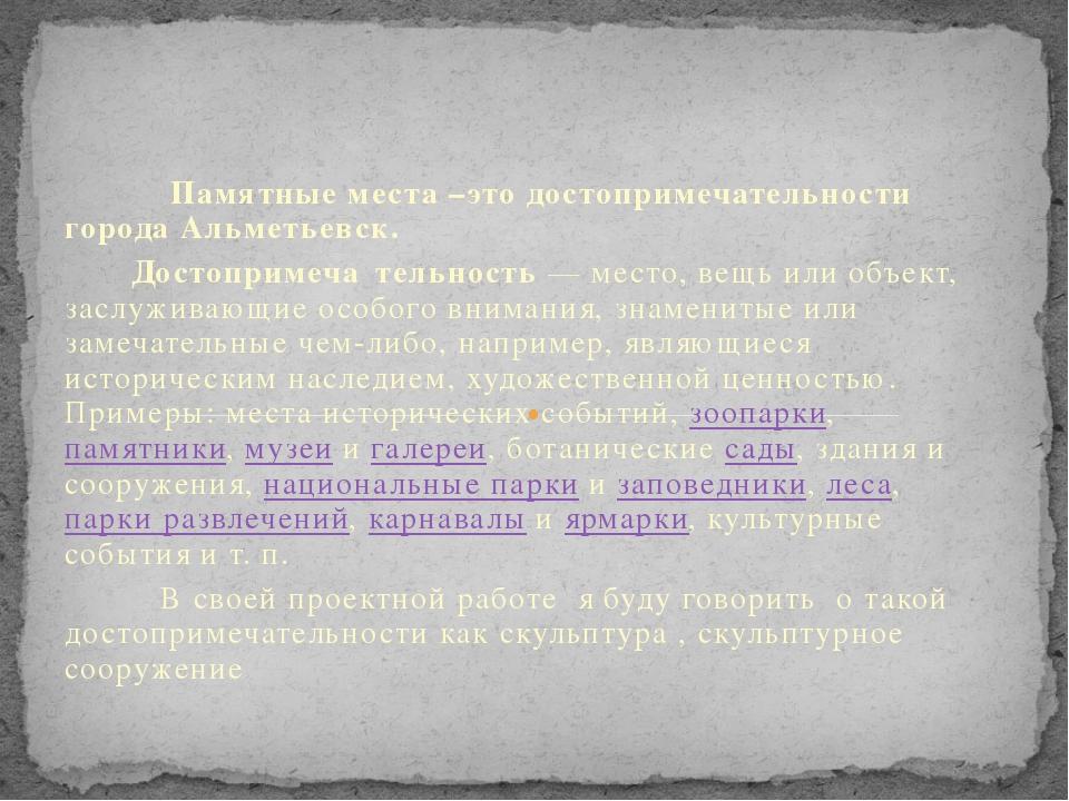 Памятные места –это достопримечательности города Альметьевск. Достопримеча́т...