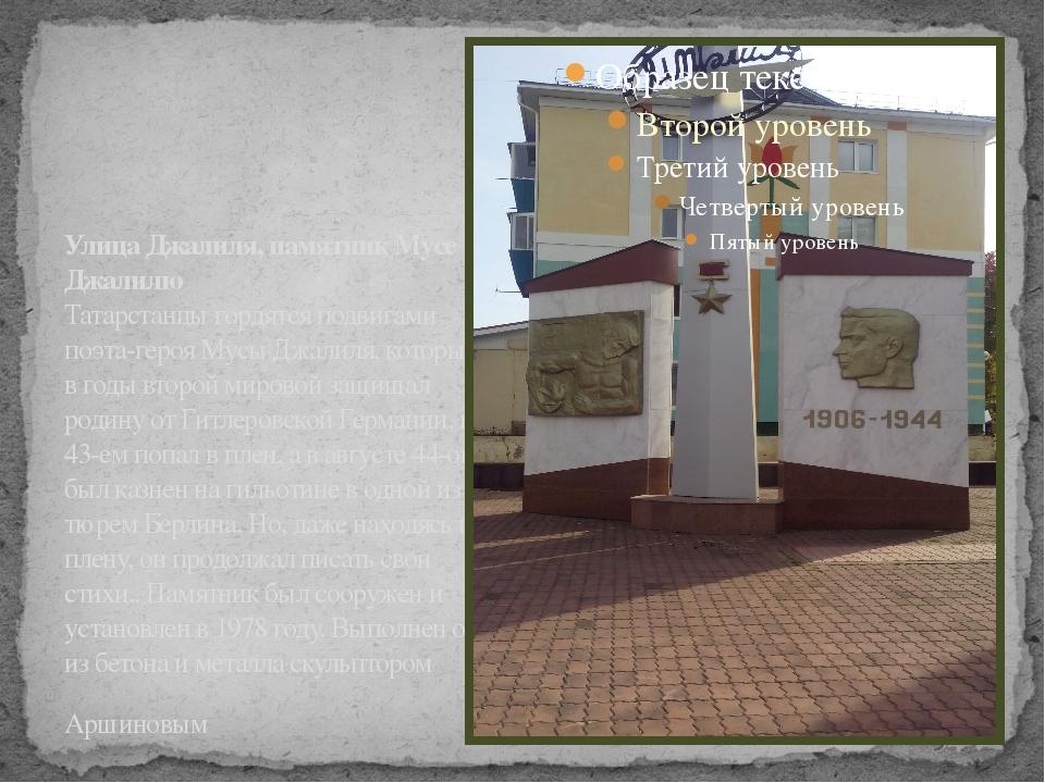 Улица Джалиля, памятник Мусе Джалилю Татарстанцы гордятся подвигами поэта-гер...