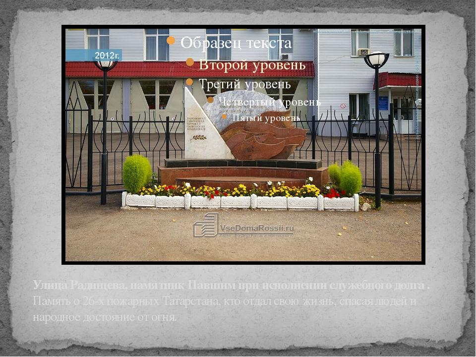 Улица Радищева, памятник Павшим при исполнении служебного долга . Память о 26...