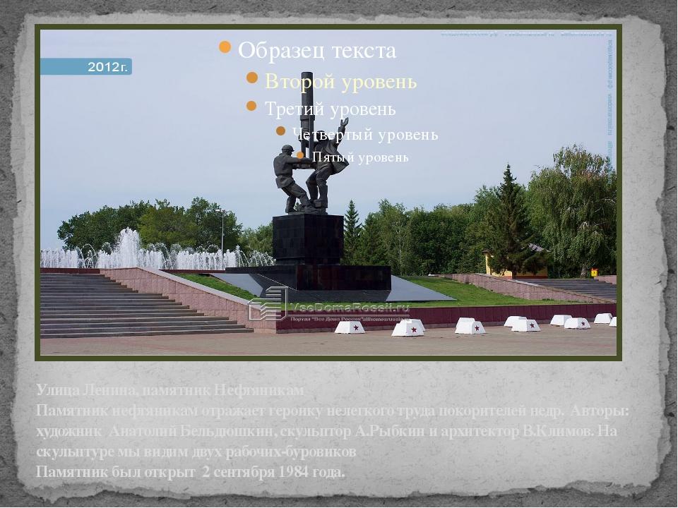 Улица Ленина, памятник Нефтяникам Памятник нефтяникам отражает героику нелегк...