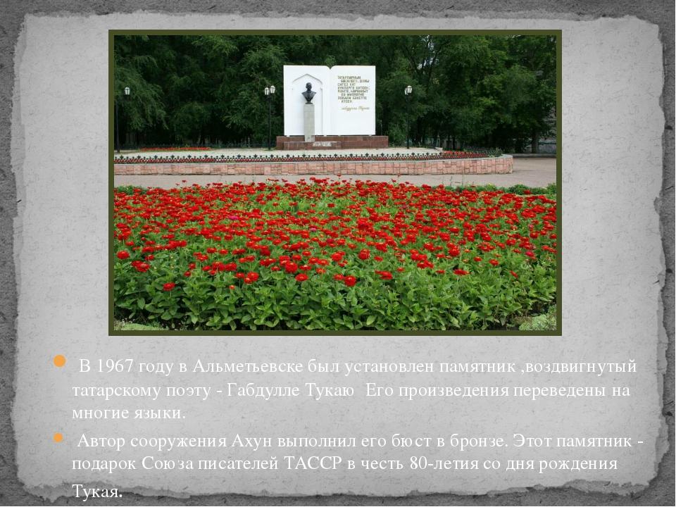 В 1967 году в Альметьевске был установлен памятник ,воздвигнутый татарскому...