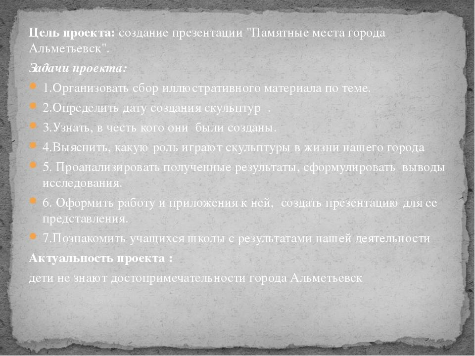 """Цель проекта: создание презентации """"Памятные места города Альметьевск"""". Задач..."""