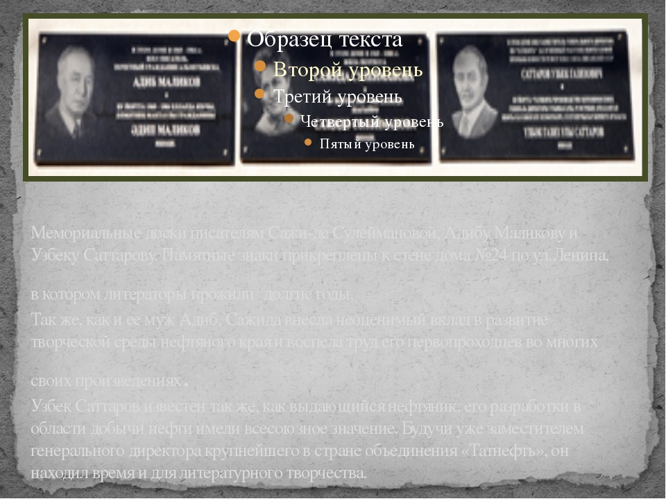 Мемориальные доски писателям Сажи-де Сулеймановой, Адибу Маликову и Узбеку Са...