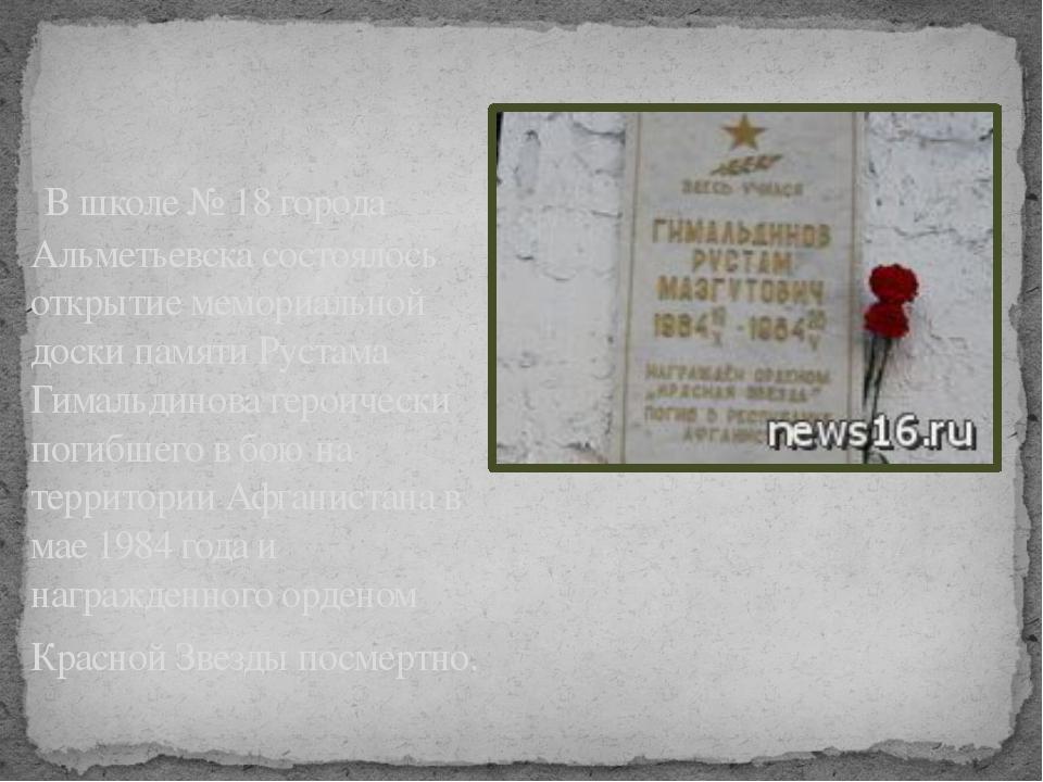 В школе № 18 города Альметьевска состоялось открытие мемориальной доски памя...