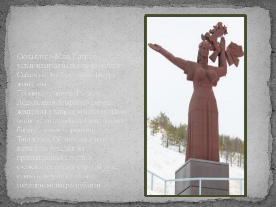 Скульптура«Мать Татария», установленная на въезде на майдан Сабантуя. Эта 7-м...