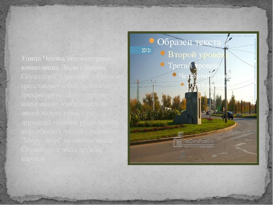 Улица Чехова, скульптурная композиция Люди с шаром Скульптор С.Савицкий. Мону...