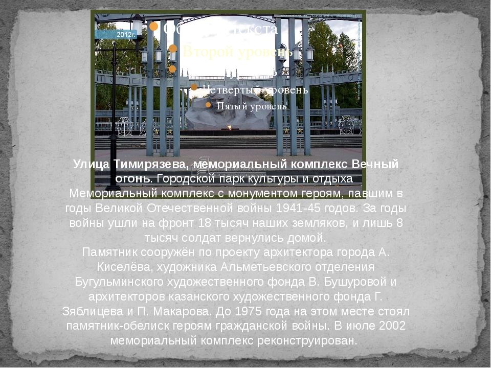 Улица Тимирязева, мемориальный комплекс Вечный огонь. Городской парк культур...