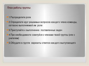 План работы группы 1.Распределите роли 2.Определите круг решаемых вопросов к