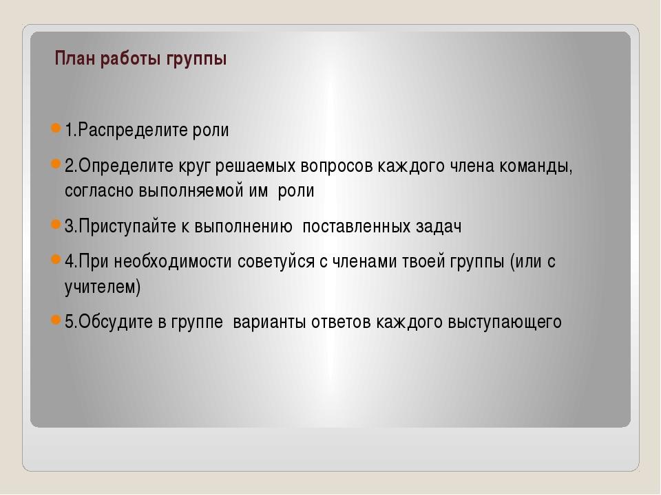 План работы группы 1.Распределите роли 2.Определите круг решаемых вопросов к...