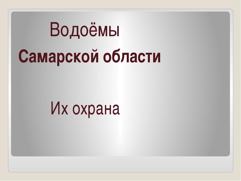 Водоёмы Самарской области Их охрана