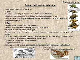 Тема : Мезозойская эра Эра средней жизни, 230 – 76 млн.лет 1. Триас Вымирание