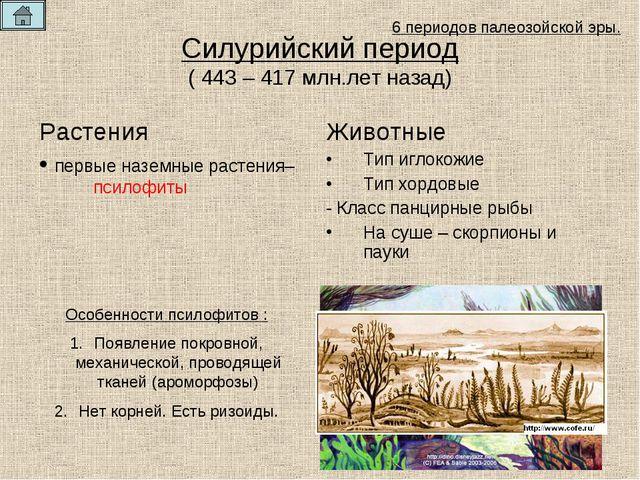 Силурийский период ( 443 – 417 млн.лет назад) 6 периодов палеозойской эры. Ос...