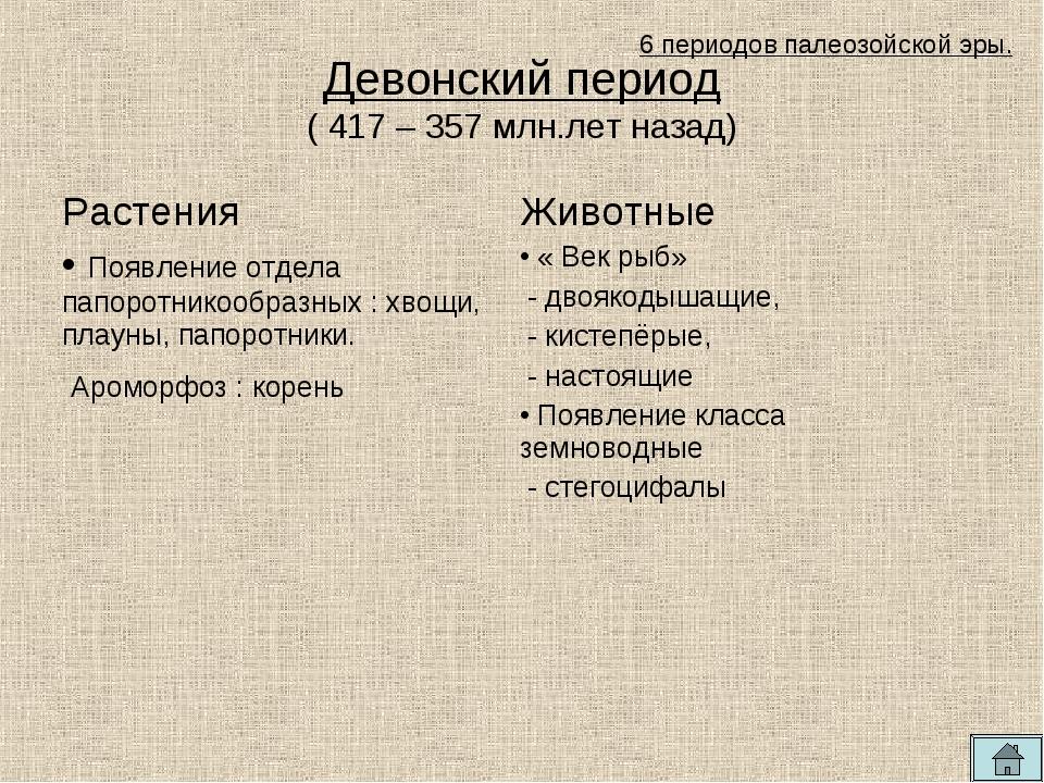 Девонский период ( 417 – 357 млн.лет назад) 6 периодов палеозойской эры. Раст...