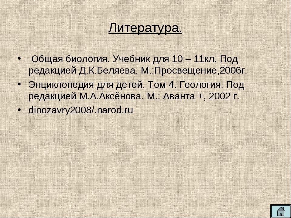 Литература. Общая биология. Учебник для 10 – 11кл. Под редакцией Д.К.Беляева....