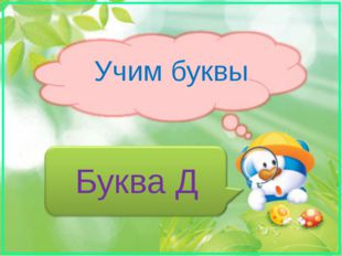 Учим буквы Буква Д