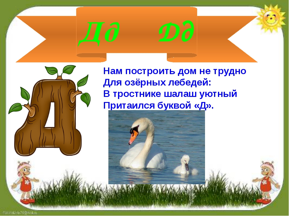 Дд Дд Нам построить дом не трудно Для озёрных лебедей: В тростнике шалаш уют...