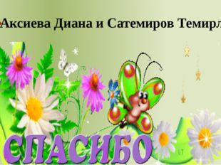 Аксиева Диана и Сатемиров Темирлан
