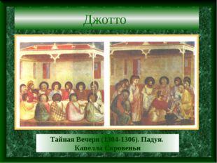 Джотто Тайная Вечеря (1304-1306). Падуя. Капелла Скровеньи