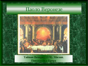 Паоло Веронезе Тайная Вечеря (1570). Милан. Пинакотека Брера