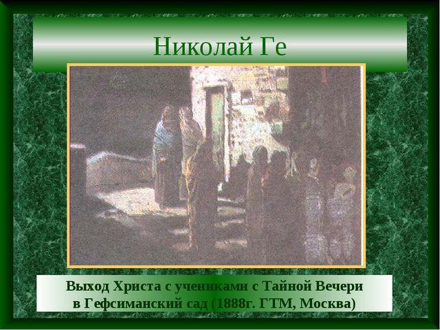 Николай Ге Выход Христа с учениками с Тайной Вечери в Гефсиманский сад (1888г...