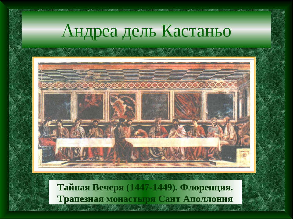 Андреа дель Кастаньо Тайная Вечеря (1447-1449). Флоренция. Трапезная монастыр...