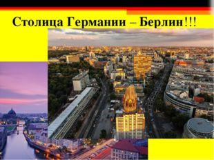 Столица Германии – Берлин!!!