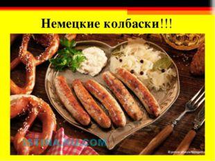 Немецкие колбаски!!!