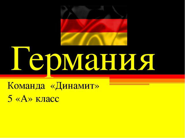 Германия Команда «Динамит» 5 «А» класс