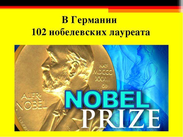 В Германии 102 нобелевских лауреата