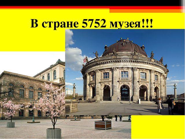 В стране 5752 музея!!!