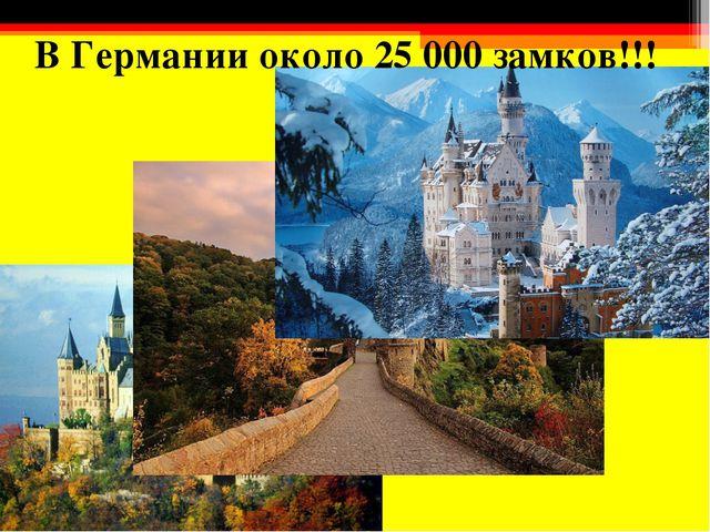 В Германии около 25 000 замков!!!