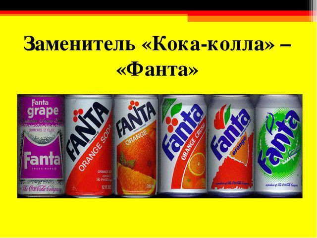 Заменитель «Кока-колла» – «Фанта»