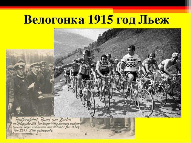 Велогонка 1915 год Льеж