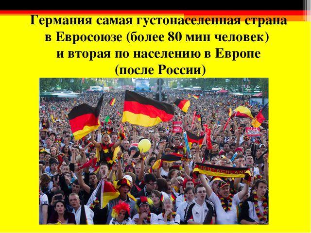 Германия самая густонаселенная страна в Евросоюзе (более 80 мин человек) и вт...