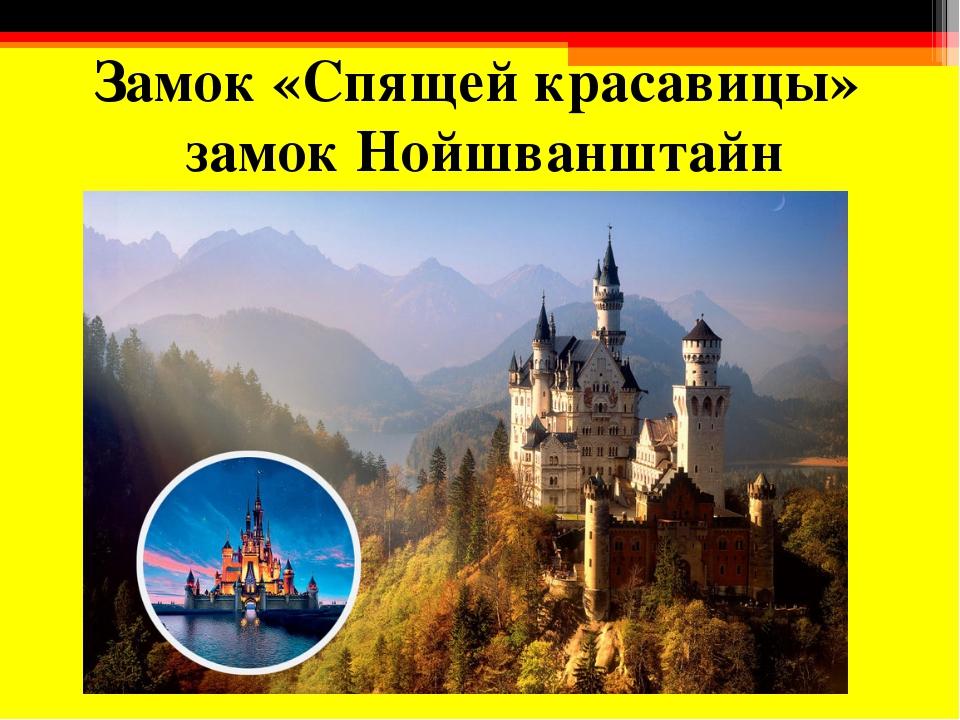 Замок «Спящей красавицы» замок Нойшванштайн