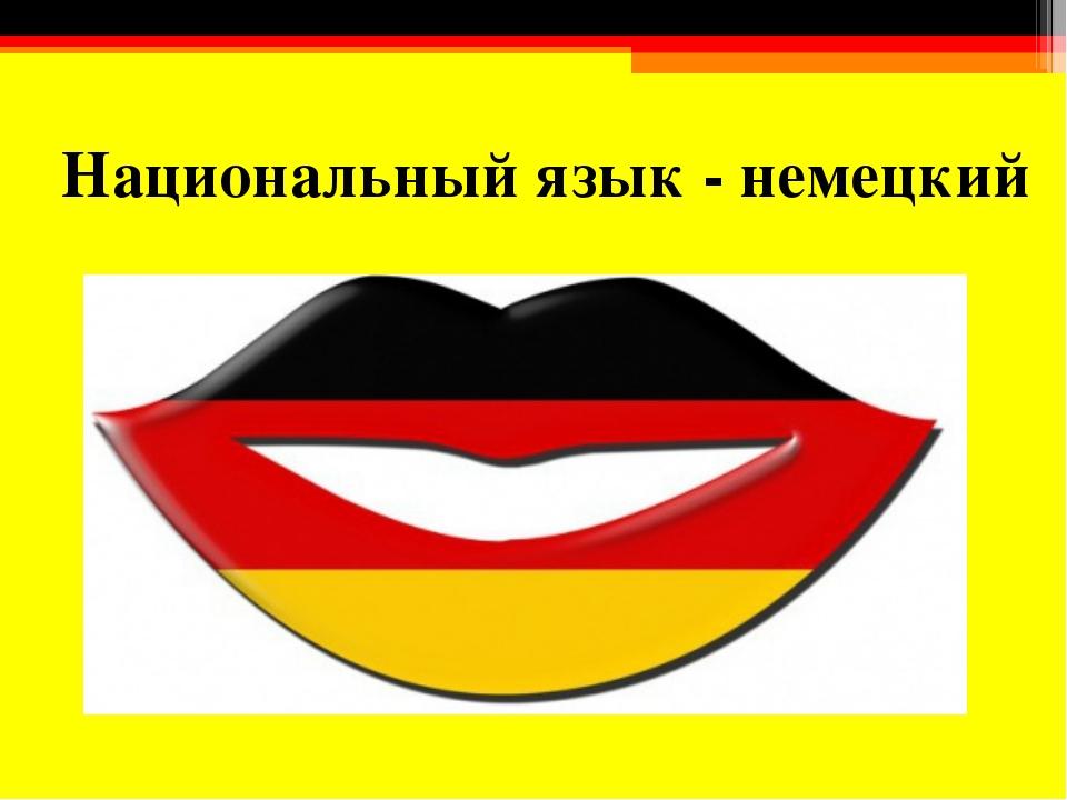 Национальный язык - немецкий