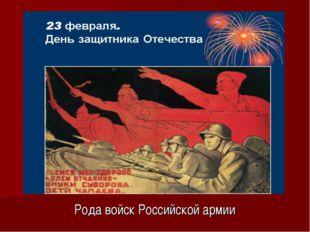 Рода войск Российской армии