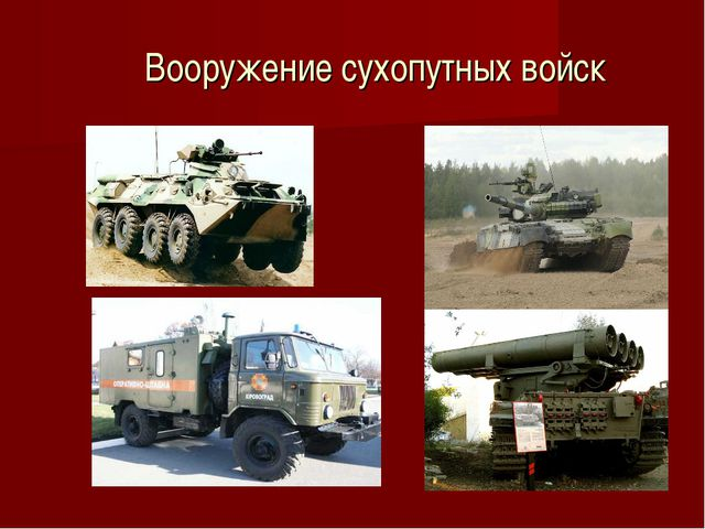 Вооружение сухопутных войск