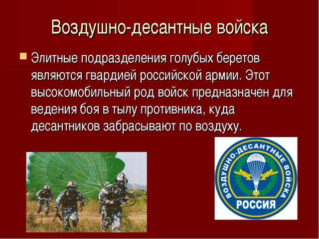 Воздушно-десантные войска Элитные подразделения голубых беретов являются гвар...