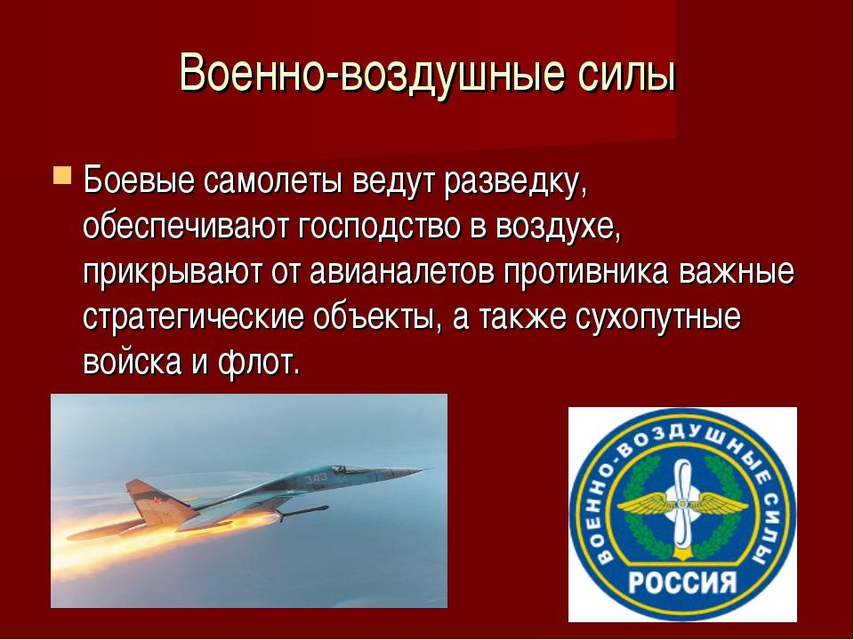 Военно-воздушные силы Боевые самолеты ведут разведку, обеспечивают господство...