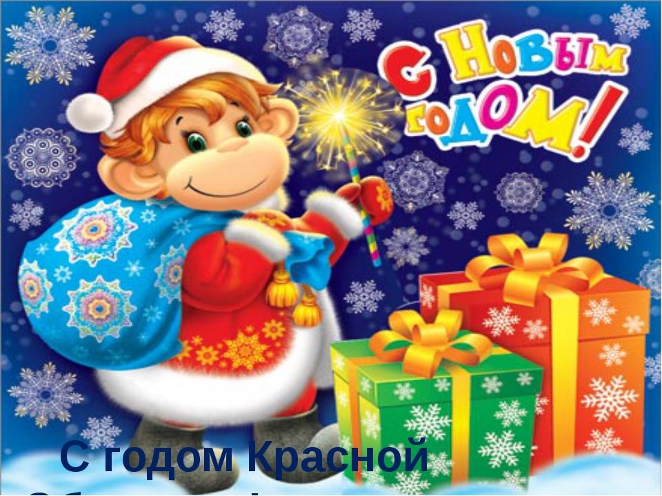 С годом Красной Обезьяны!