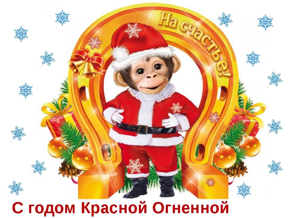 С годом Красной Огненной Обезьяны!